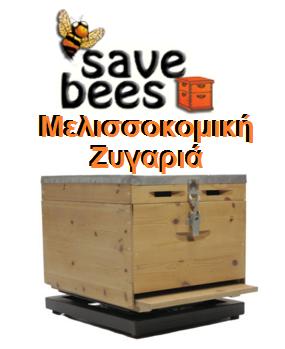 Τοποθετήθηκε και η ζυγαριά της Save Bees