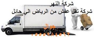 شركة نقل عفش من الرياض الي حائل 0555984562 - شركة النهر