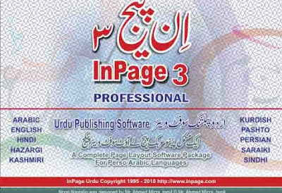 Free download inpage urdu 2009 professional.
