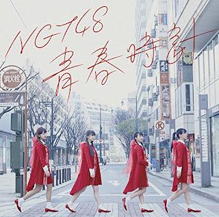 NGT48-青春時計-歌詞