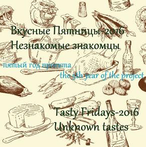Tasty Fridays-2016