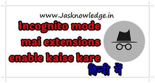 Incognito mode में extensions कैसे enable करें