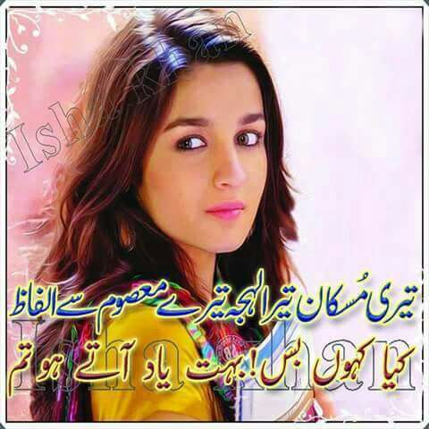 Teri Muskan Tera Lehja Tery Massom Alfaz - Urdu Romantic Poetry 2 Lines Romantic Urdu Poetry Pics - Urdu Poetry World