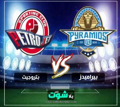 مشاهدة مباراة بيراميدز وبتروجيت بث مباشر اليوم 1-4-2019 في الدوري المصري