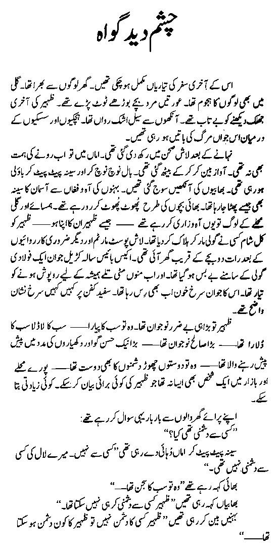 pdf books in urdu