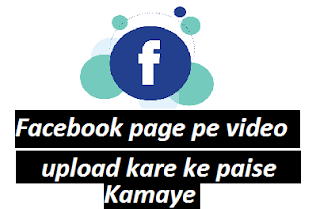 facebook pe video upload kar ke paise kamaye