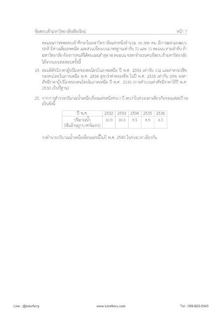 ข้อสอบเข้า ม.เชียงใหม่ วิชาคณิตศาสตร์ พร้อมเฉลย