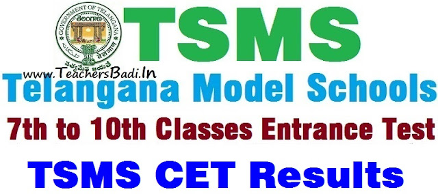 TSMS CET, 7th/8th/9th/10th Classes Admission Test,Results,Merit list