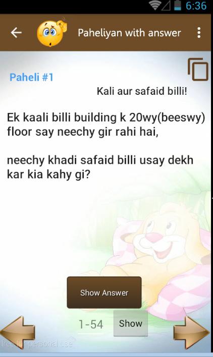 Paheliyan urdu me