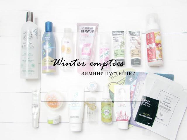 Winter empties/ зимние пустышки / блог A piece of beauty