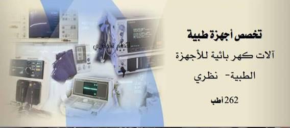 آلات كهربائية للاجهزة الطبية pdf