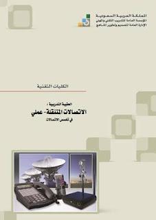 كتاب الاتصالات المتنقلة -عملي  pdf