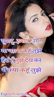 dil-ko-chhoo-lene-wali-romantic-shayari