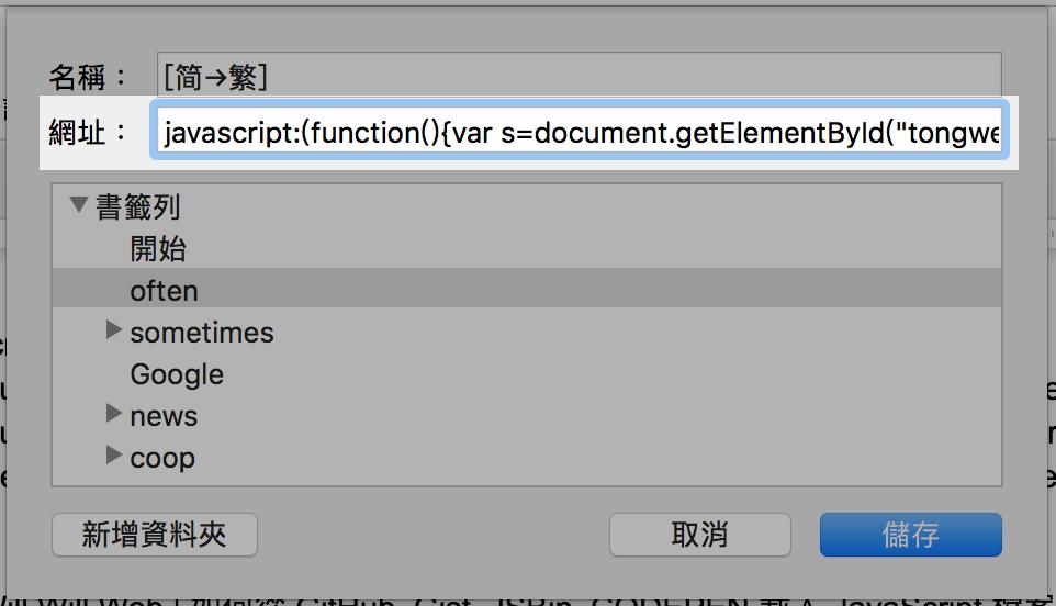 解決 「新同文堂」網頁繁,簡中文轉換按鈕 無法使用的問題