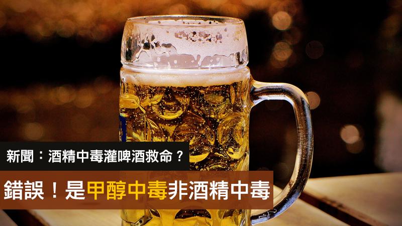 【錯誤標題】酒精中毒灌啤酒救命?這是甲醇中毒的搶酵素解法! | MyGoPen