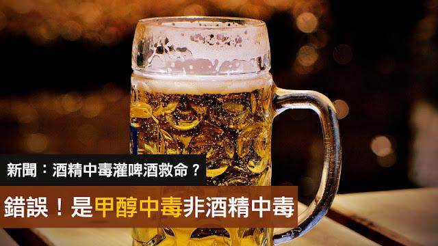 酒精中毒 啤酒 甲醇中毒 酵素