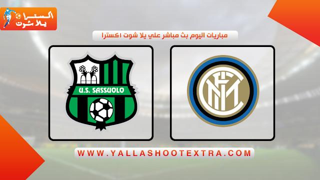 مباشر مشاهدة مباراة ساسولو و انتر ميلان 20-10-2019 بث مباشر في الدوري الايطالي يوتيوب بدون تقطيع
