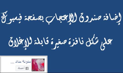 إضافة صندوق الإعجاب بصفحة فيسبوك على شكل نافذة لمدونات بلوجر