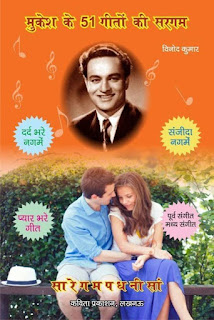 Mukesh songs swarlipi books