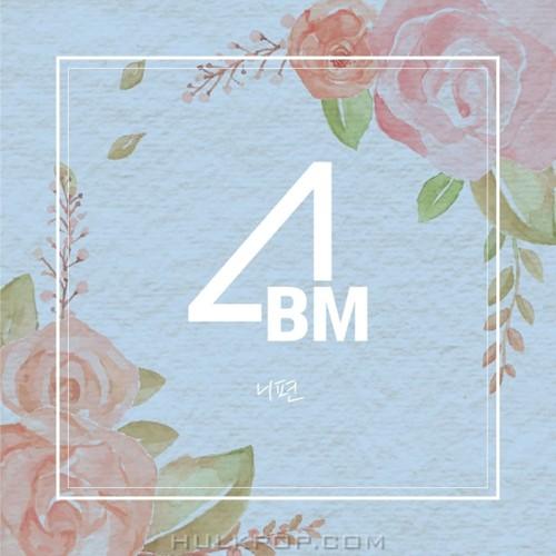 4BM – 니 편 – Single