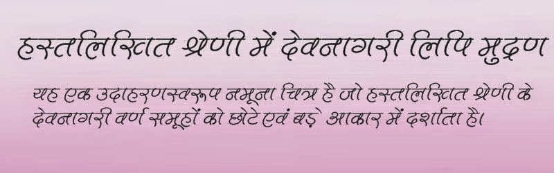 91+ Hindi Handwriting Fonts Free Download - Download Free 4491 KB