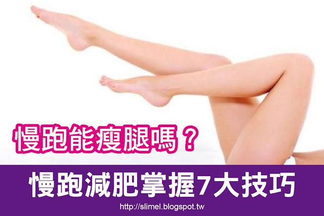 慢跑能瘦腿嗎?擁有纖細苗條的美腿是許多MM的夢想,但是怎麼有效瘦腿卻一直是個難題。有氧運動是減肥的有效方式,那麼慢跑是否可以減肥呢?正確的慢跑是可以減肥的,也是瘦腿效果較為顯著的方式之一。科學的慢跑,可較快燃燒體內脂肪,減少脂肪積聚,使腿部線條更理想。