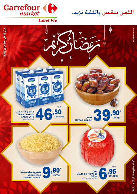 catalogue carrefour market mai ramadan 2019
