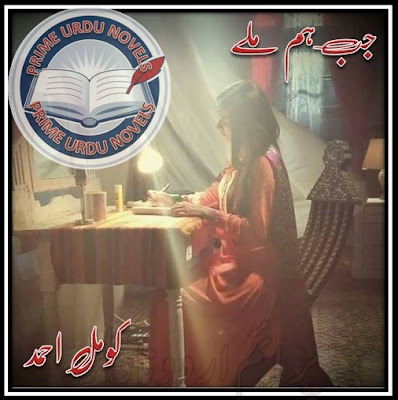 Free download Jab hum mile novel by Komal Ahmed pdf