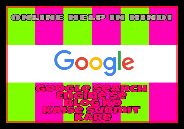 Google-search-engine-se-blog-ko-kaise-submit-kare