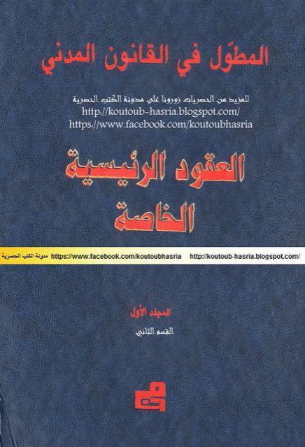 المطول في شرح القانون المدني pdf