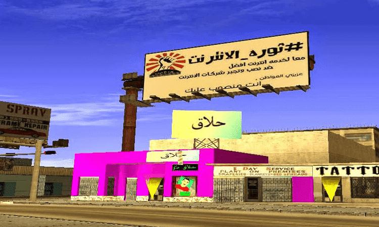 تحميل لعبة جاتا مصر للكمبيوتر برابط مباشر