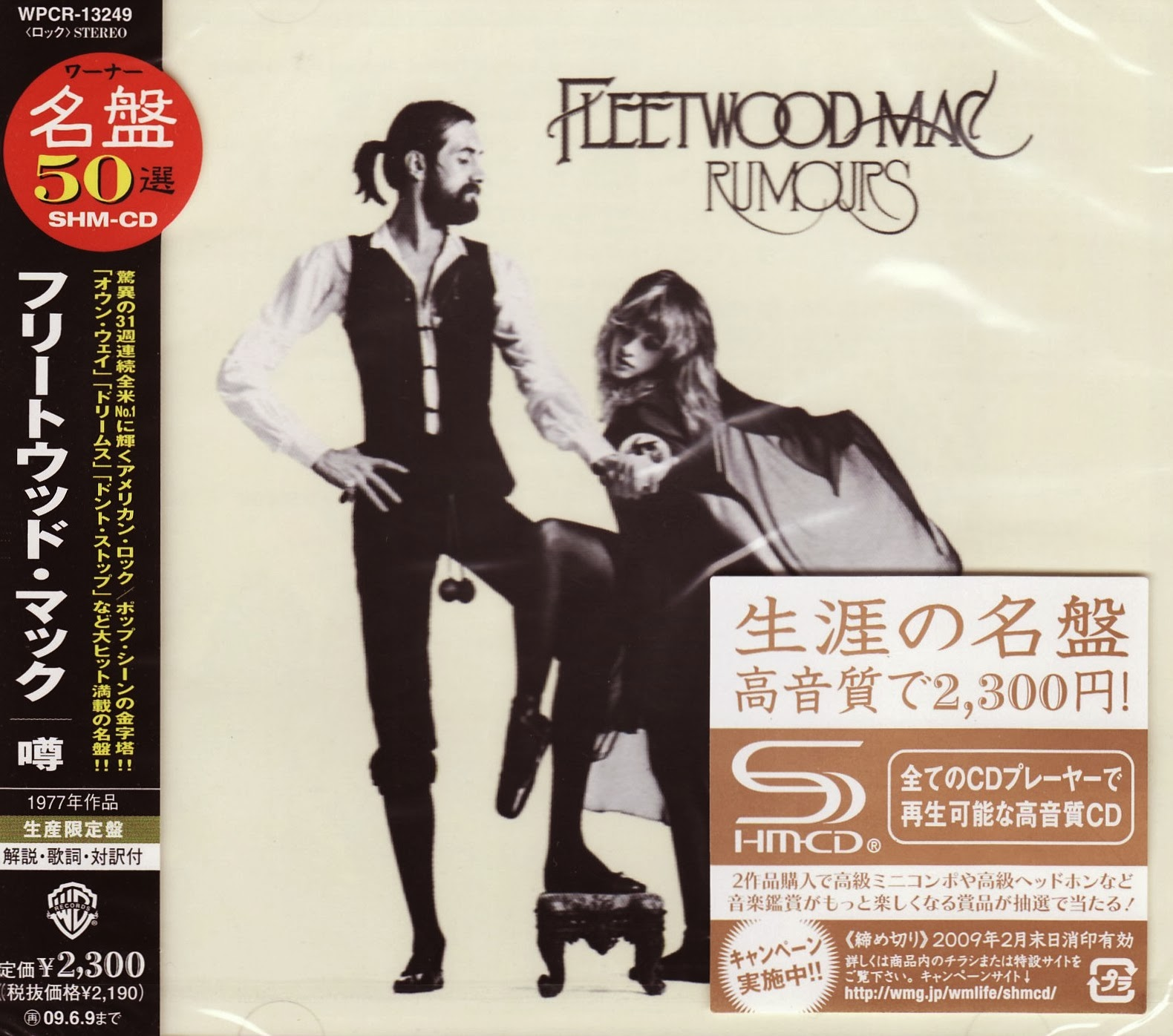 fleetwood mac rumours expanded edition rar