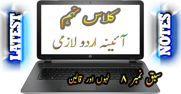 9th / IX / SSC-I Urdu Notes Sabaq # 8 Lahoo Aur Qaleen سبق نمبر ۸ لہو اور قالین