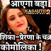 Anurag agrees to Prerna's big fat conditions, Bad luck for Komolika in Kasauti Zindagi Ki 2