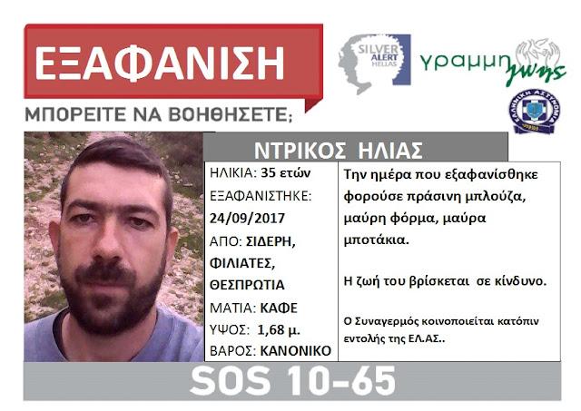 Θεσπρωτία: Εκδόθηκε Silver Alert για 35χρονο Ηλία Ντρίκο