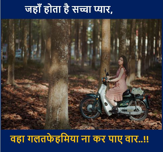 galatfehmi shayari images collection, galatfehmi shayari images