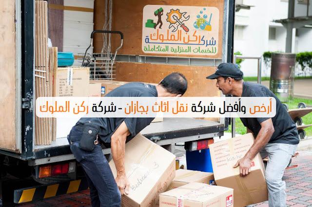 شركة نقل اثاث وعفش بجازان