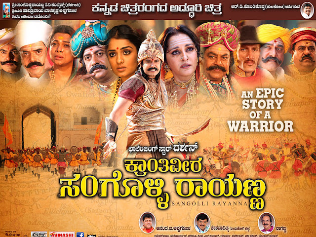 Krantiveera Sangolli Rayanna Movie Dialogues, Darshan Dialogues, Dialogue Script, Lyrics, Famous dialogues, Rani Chennamma Dialogues,  Krantiveera Sangolli Rayanna Kannada movie one of the most famous movie