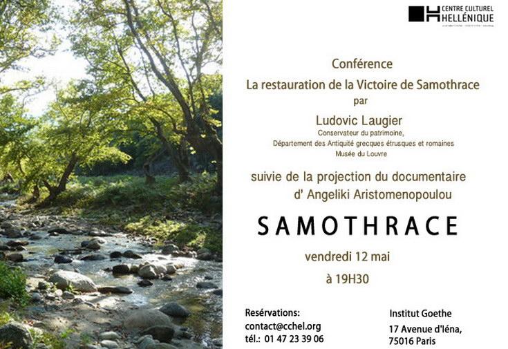 Παρουσίαση της Σαμοθράκης στο Παρίσι