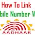 How to link Aadhaar With Mobile Number (Sim Card)