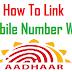 How to link Aadhaar With Mobile Number (Sim Card)