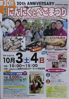 Takko Garlic & Beef Festival 2015 Ninniku to Bego Matsuri poster 第30回田子町にんにくとべごまつり ポスター