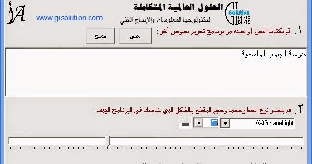 برنامج ابو رشيد مع 128 خط عربي