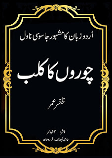 Chorron Ka Club By Zafar Umer Pdf Free Download