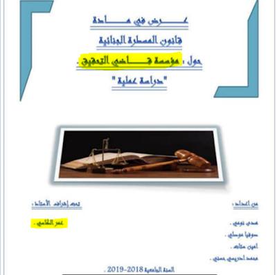 موضوع حول : مؤسسة قاضي التحقيق للتحميل PDF