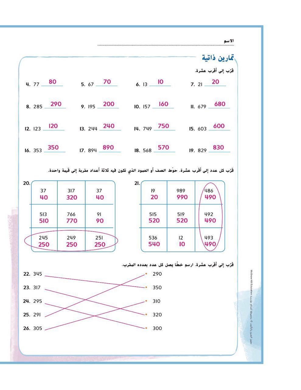 حل تمارين الرياضيات للصف الرابع الفصل الاول