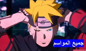 Naruto S1,S2,S3 جميع مواسم انمي ناروتو مترجمة و مجمعة أونلاين HD تحميل مباشر مترجم ومجمع اون لاين كامل