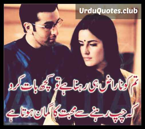 Baat Nahi Karne Urdu shayari Images - Urdu Quotes Club