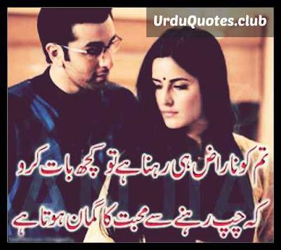 baat-nahi-karne-ki-shayari-images-urdu