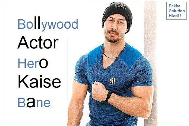 Hero कैसे बने Film में काम करना है Tips In Hindi